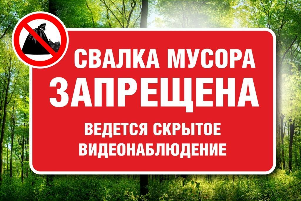 Свалка запрещена плакат картинка, открытки