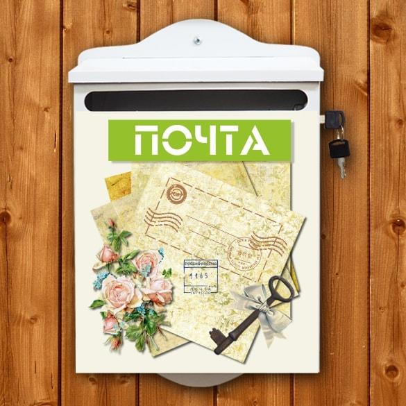 Открытки с почтовыми ящиками